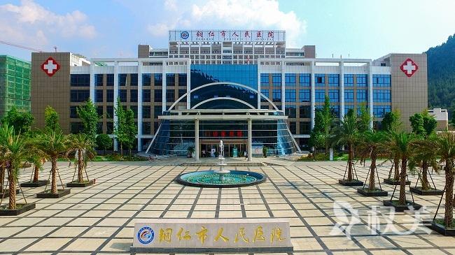 铜仁地区人民医院医疗美容整形科