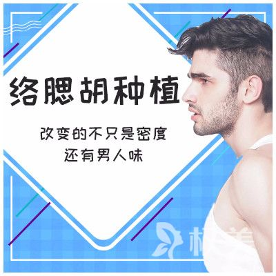 男人没有胡子怎么办 胡须种植需要多少毛囊