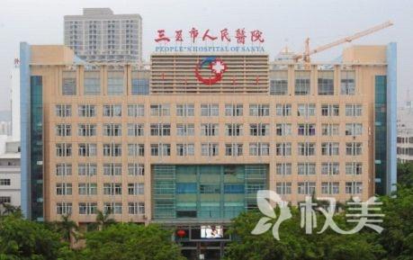 三亚人民医院医疗美容整形科