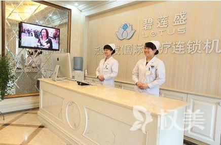 南京碧莲盛植发医疗整形美容医院