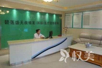 杭州碧莲盛植发医疗整形美容医院