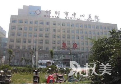 邯郸中心医院医疗美容整形科
