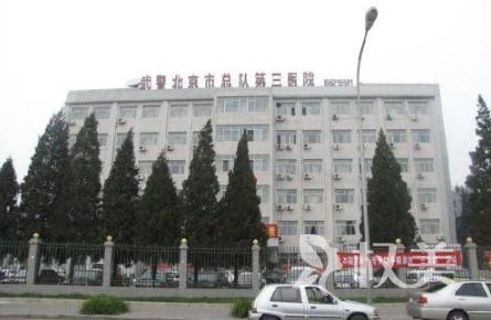 北京武警三院植发整形美容科