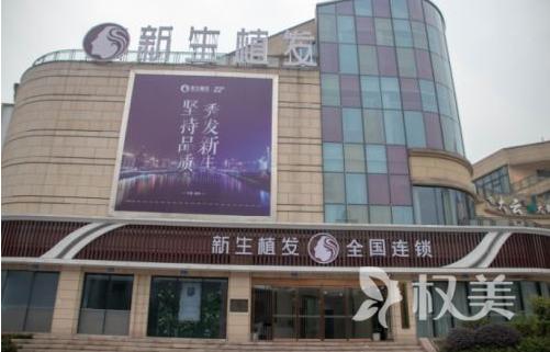 广州新生植发医疗整形美容医院