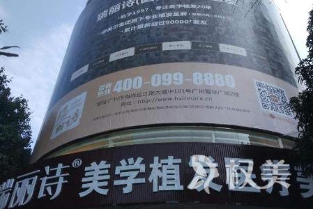 广州瑞丽诗植发美容整形医院