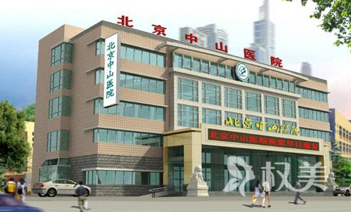 北京中山医院植发整形美容科