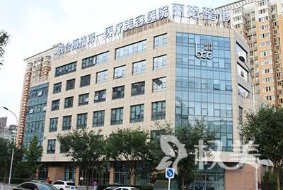 北京联合丽格植发医疗整形美容医院