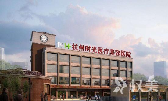 杭州时光毛发移植医疗整形美容医院