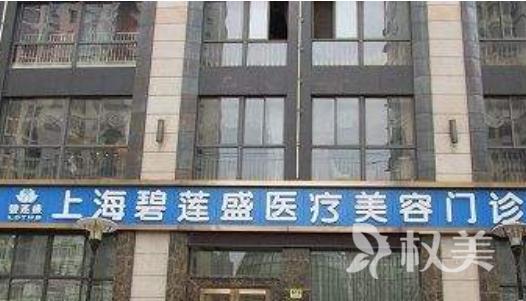 上海碧莲盛植发医疗整形美容医院