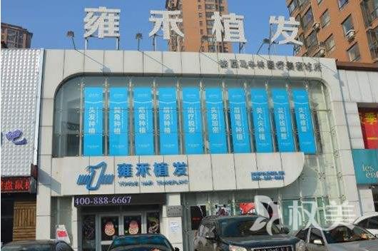 西安雍禾植发医疗整形美容医院