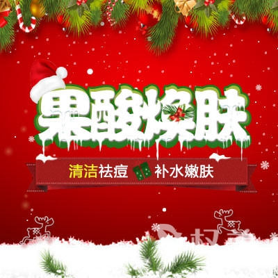 上海拜尔整形科【果酸嫩肤】减少皱纹/淡化色斑/肌肤收紧 美丽焕新颜