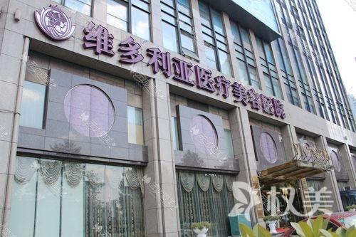 杭州维多利亚毛发种植整形美容医院