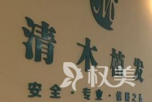 北京约翰金清木国际植发整形美容医院