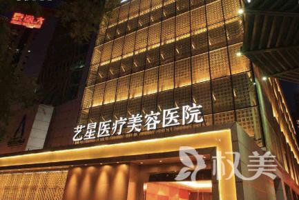 北京艺星植发整形美容医院