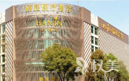 南京韩辰植发整形美容医院