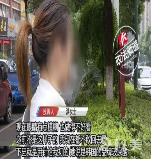 32岁的洪女士美容养生会所整容 导致伤口发炎 视力模糊