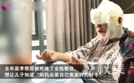 母亲李艳霞为走丢儿子而整容 只为儿子回来能认识自己