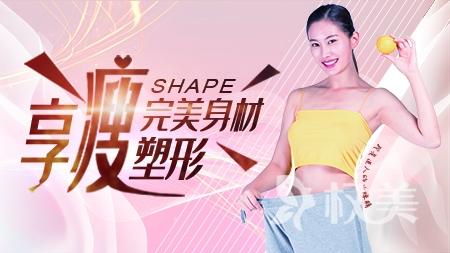 北京史三八整形【大腿吸脂】脂肪抽取量/吸脂次数 享瘦完美身材