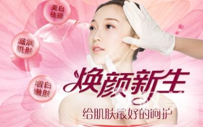 北京史三八整形【电波拉皮除皱】紧致肌肤/减少皱纹/新胶原蛋白产生