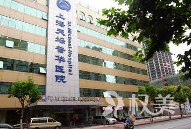 上海植信FUE国际植发整形美容医院
