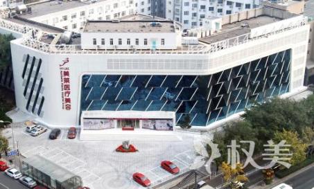 北京美莱毛发移植美容整形医院