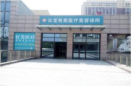 徐州有美毛发移植整形美容医院