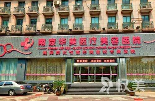 南京华美医院植发整形美容科