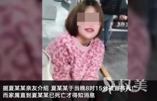 19岁女孩死在隆鼻手术台 家属人在手术室门口院方私自转院