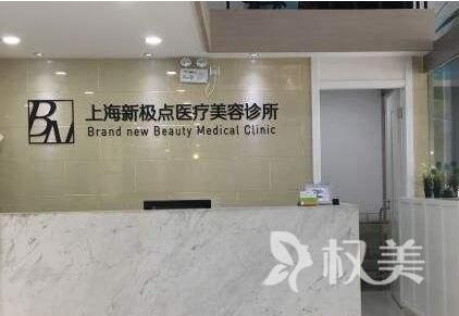 上海新极点毛发移植整形美容医院