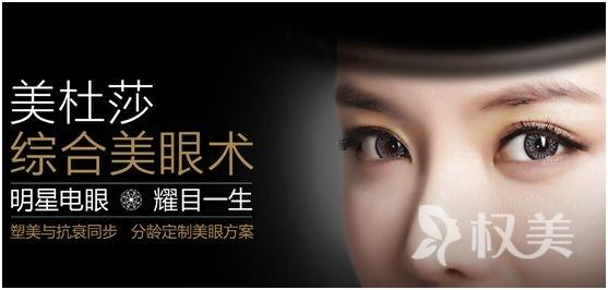 昆明碧莲盛植发整形医院【眼部整形专项】韩式精雕媚眼术/眼部整形 塑造华丽媚眼
