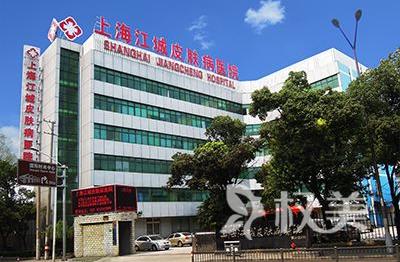 上海江城医院毛发移植整形美容科