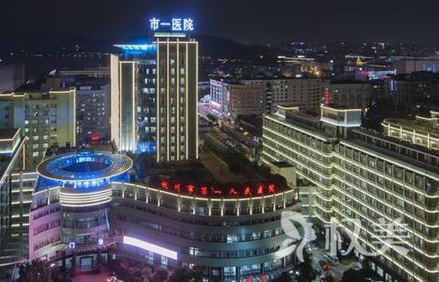 杭州市第一人民医院毛发移植整形美容科