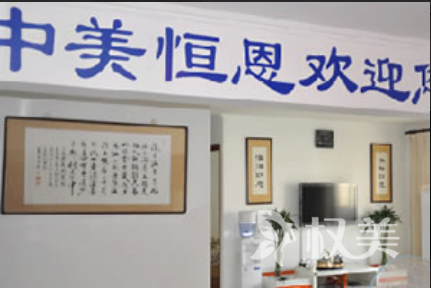 北京中美恒恩国际植发整形美容医院