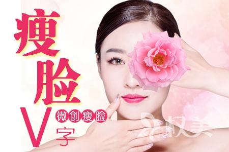 福州台江中医院毛发种植整形科【去颊脂垫】颊脂肪垫过/婴儿肥  打造小V上镜脸