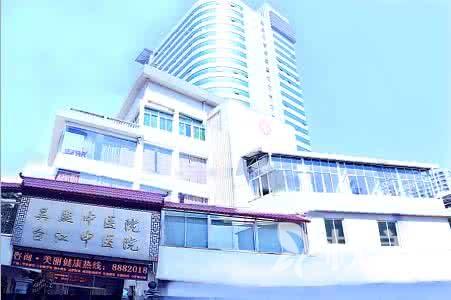 福州台江中医院毛发种植整形美容科