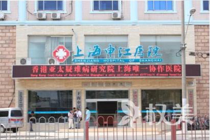 上海申江医院路易丝毛发移植整形美容科