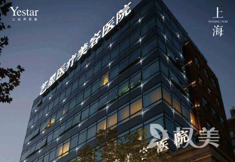 Yestar上海艺星毛发移植整形美容医院