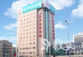 杭州虹桥医院新生植发毛发种植整形美容科