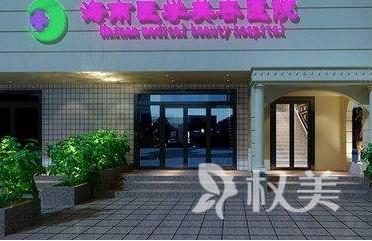 海南东湖医学美容医院植发整形美容科