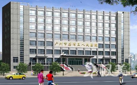 广州荔湾区人民医院毛发移植整形美容科