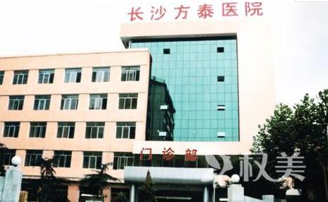 湖南长沙方泰医院植发整形美容科