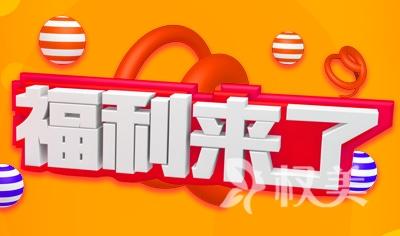 北京韩啸医疗美容整形医院 啸整形暑期福利节整形优惠活动价格表