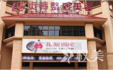 廣西南寧貞韓植發整形美容醫院
