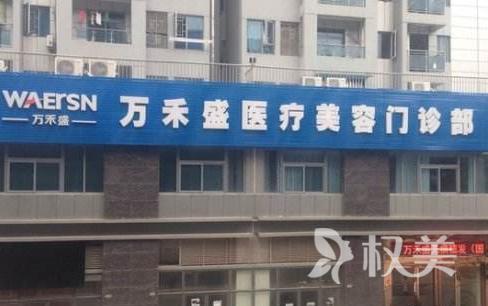 武汉洪山万禾盛植发整形美容医院