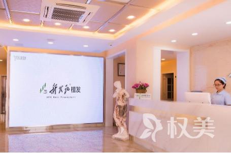 天津新发现植发整形美容医院