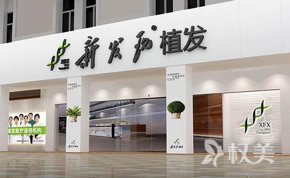 广州新发现植发整形美容医院