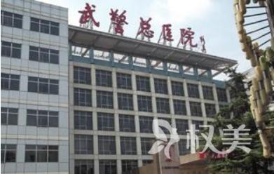 武汉武总植发医疗整形美容医院