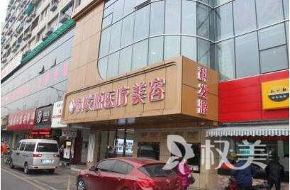 杭州科发源植发整形美容医院