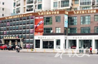 上海科发源植发整形美容医院