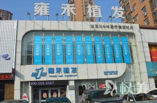 北京雍禾植发整形美容医院